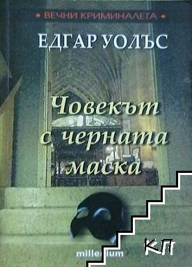 Човекът с черната маска