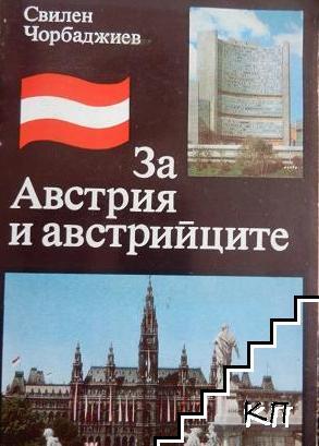 За Австрия и австрийците