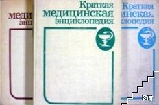 Краткая медицинская энциклопедия. Том 1-3