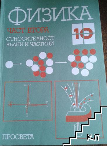 Физика за 10. клас. Част 2: Относителност, вълни и частици