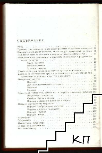 Славянските народи (Допълнителна снимка 1)