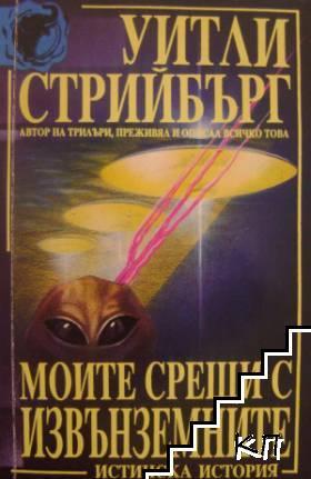 Моите срещи с извънземните. Истинска история