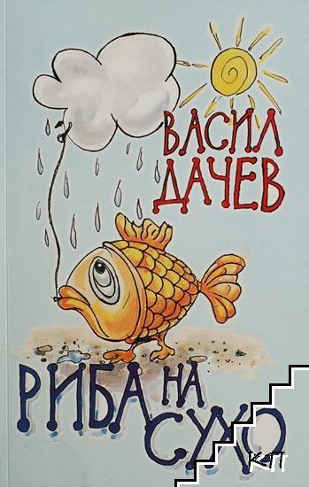 Риба на сухо