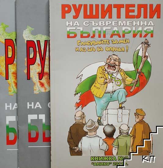 Рушители на съвременна България. Книга 1-3