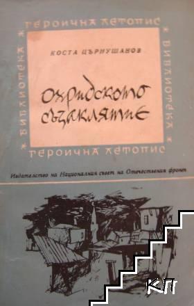 Охридското съзаклятие
