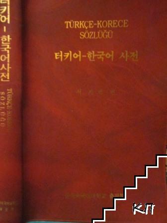 Türkc̦e-Korece sözlüğü