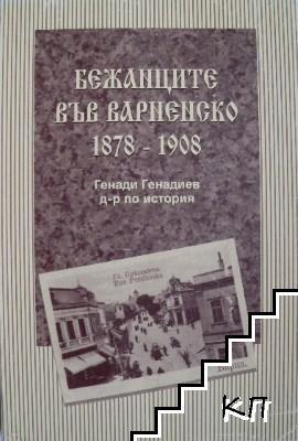 Бежанците във варненско 1878-1908