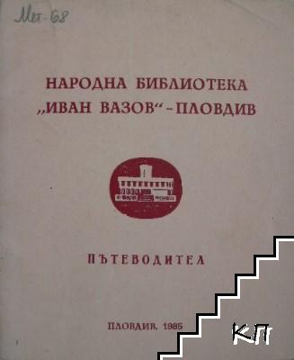 "Народна библиотека ""Иван Вазов"" - Пловдив"