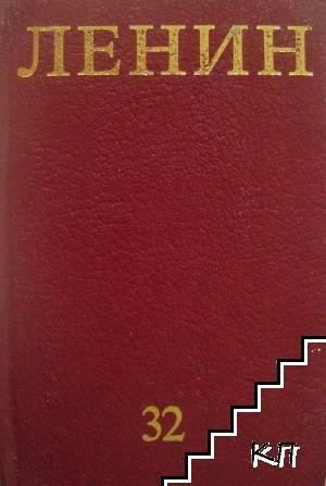 Събрани съчинения в петдесет и пет тома. Том 32