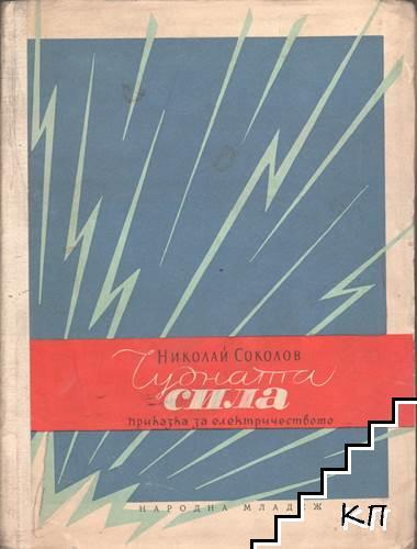 Чудната сила: Приказка за електричеството