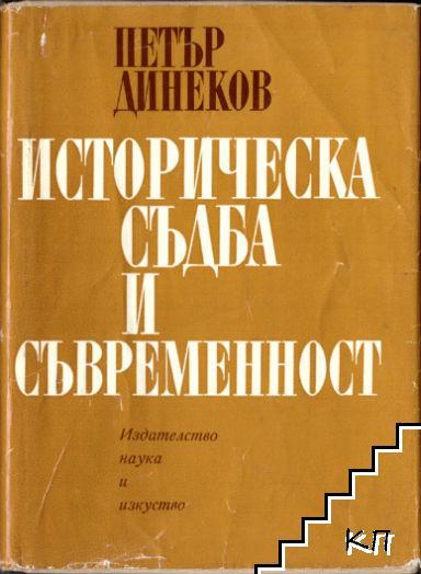Историческа съдба и съвременност