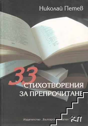 33 стихотворения за препрочитане