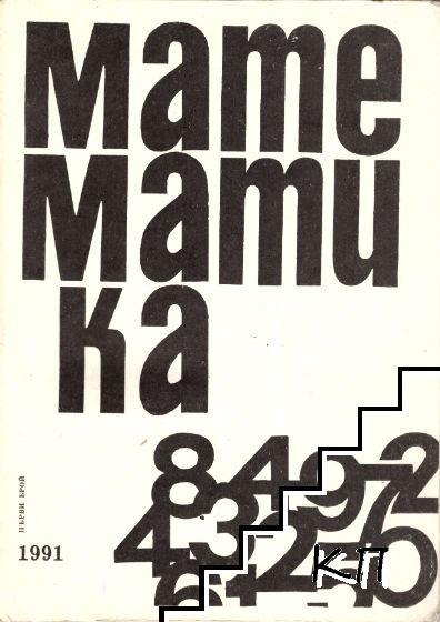 Математика. Бр. 1 / 1991