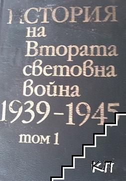 История на Втората световна война 1939-1945. Том 1-11