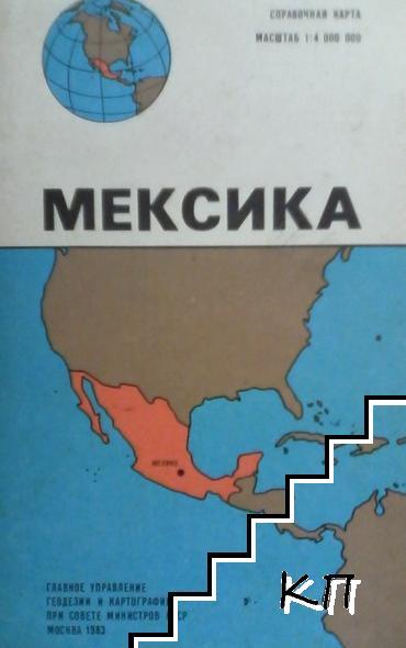 Мексика. Справочная карта