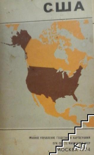 США. Справочная карта