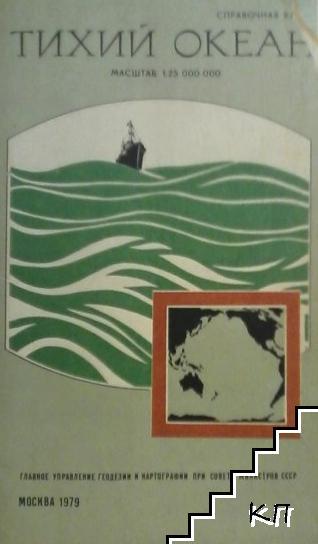 Тихий океан. Справочная карта