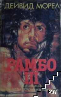 Рамбо. Книга 3