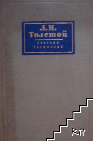 Събрани съчинения в четиринадесет тома. Том 5