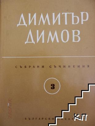 Събрани съчинения в шест тома. Том 3-4: Тютюн. Част 1-2