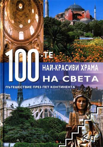 100-те най-красиви храма на света