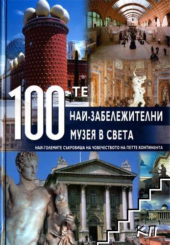 100-те най-забележителни музея в света