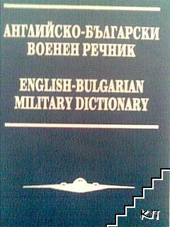 Английско-български военен речник / English-Bulgarian Military Dictionary