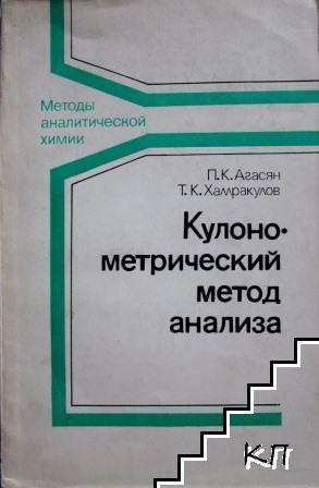 Кулонометрический метод анализа