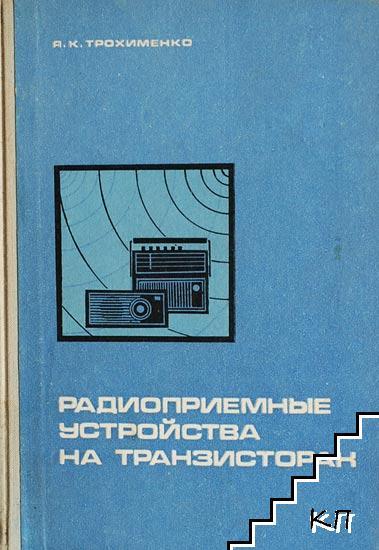 Радиоприемные устройства на транзисторах