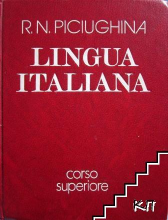 Lingua Italiana. Corso superiore