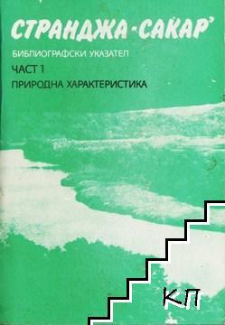 Странджа-Сакар. Библиографски указател. Част 1: Природна характеристика
