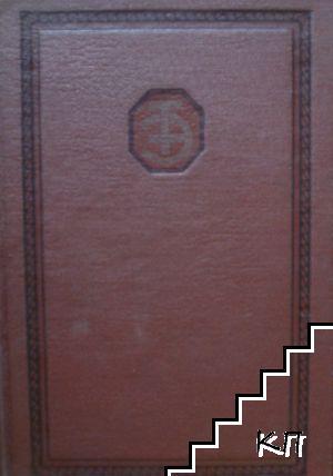 Техническая энциклопедия. Том 2: Аэродинамика. Бумажное производство