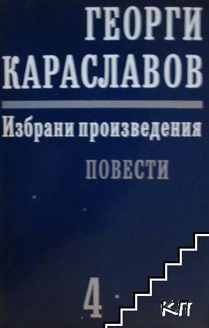 Избрани произведения в единадесет тома. Том 4: Повести