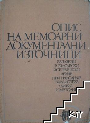 Опис на мемоарни документални източници, запазени в български исторически архив