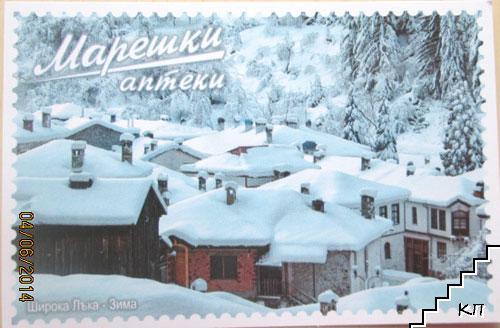 Джобно календарче Зима - 2014