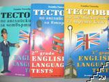 Тестове по английски език за 2., 3., 4. клас