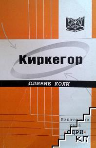 Киркегор