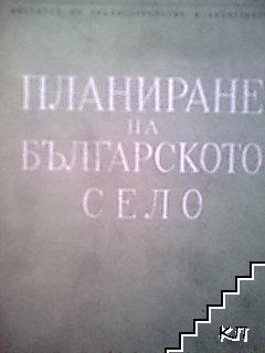 Планиране на българското село