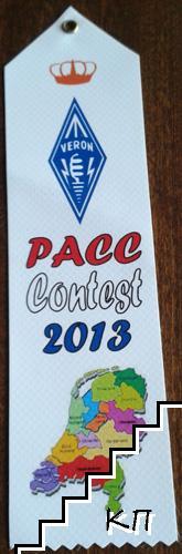 Книгоразделител PACC contest