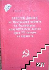 Отчетен доклад на Централния комитет на БКП пред VII конгрес на партията