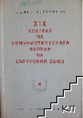 XIX конгрес на КПСС