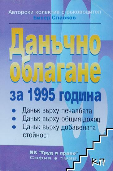 Данъчно облагане за 1995 година
