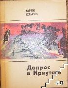 Допрос в Иркутске