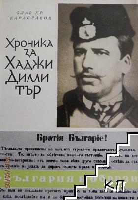 Хроника за Хаджи Димитър