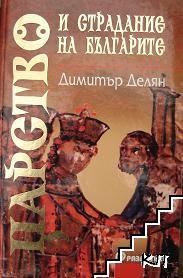 Царство и страдание на българите