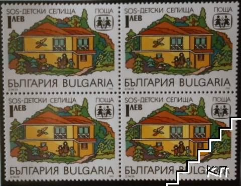 SOS - Детски селища в България