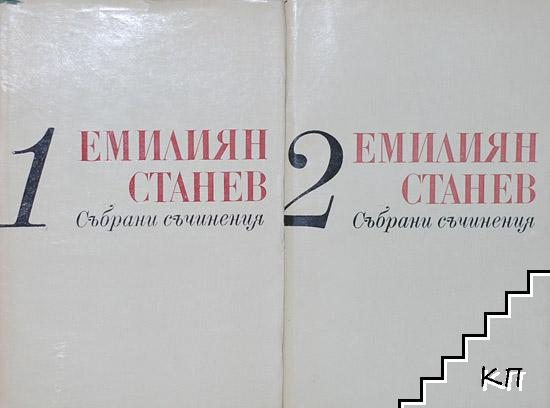 Събрани съчинения в седем тома. Том 1-2