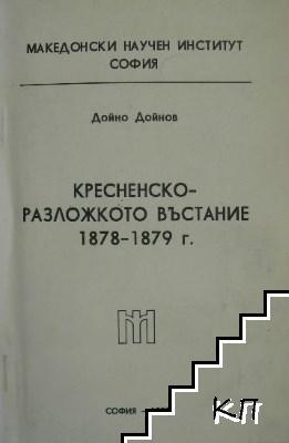 Кресненско-Разложкото въстание 1878-1879 г.