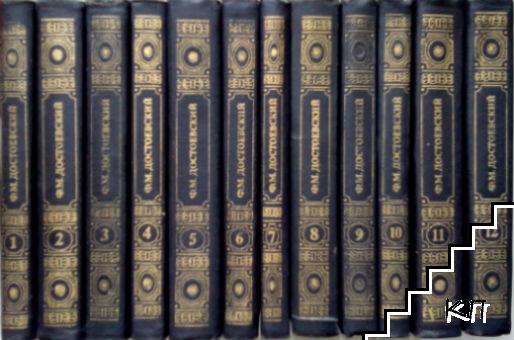 Собрание сочинений в двенадцати томах. Том 1-12