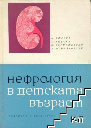 Нефрология в детската възраст